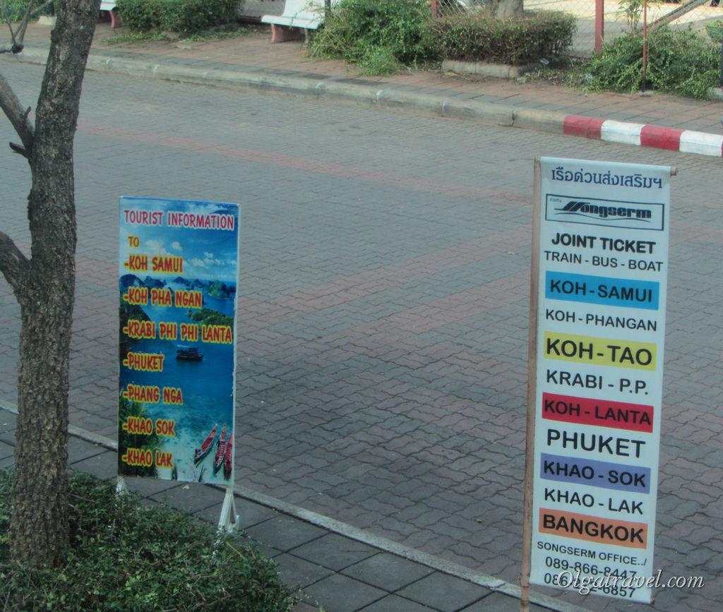 Прямо на вокзале в Сураттани можно купить билетики куда угодно :)