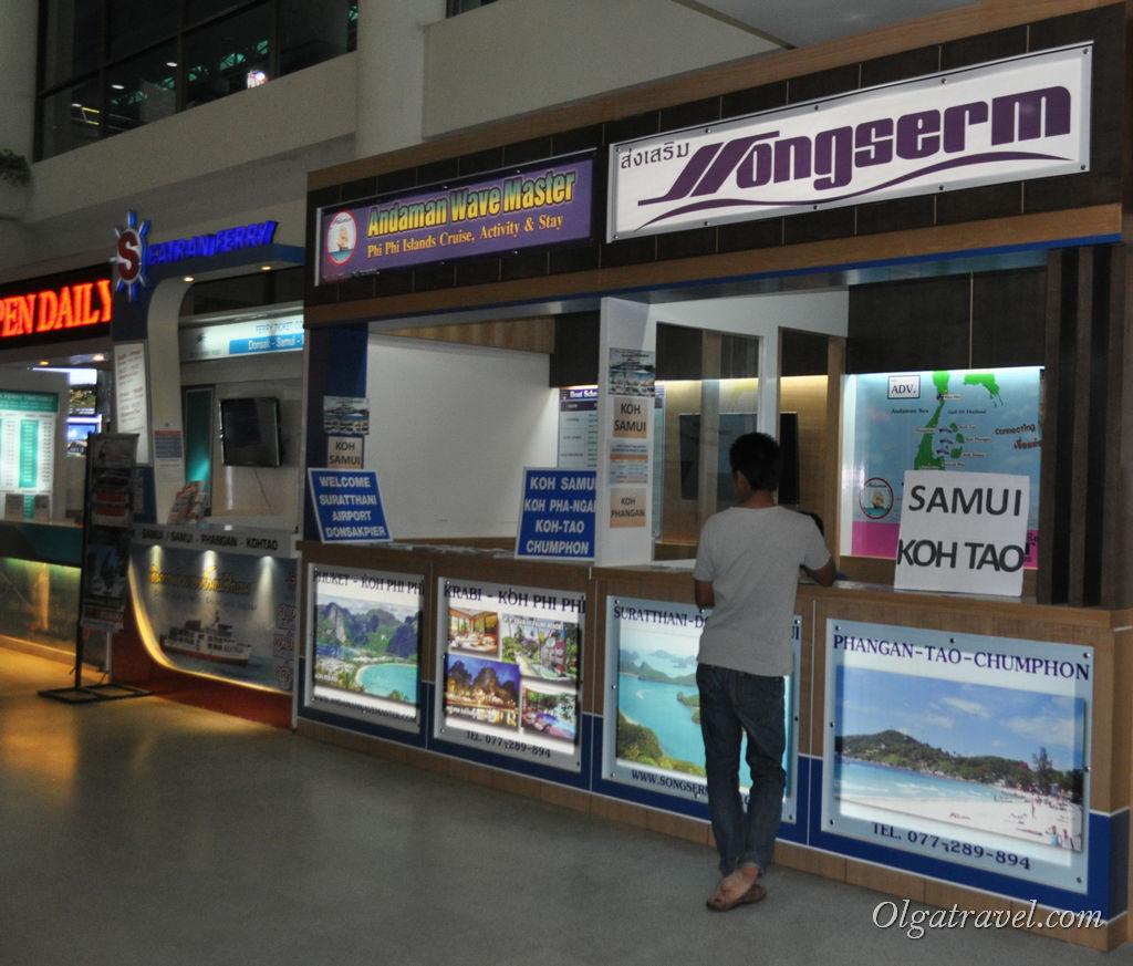 аэропорт Сураттани Панган
