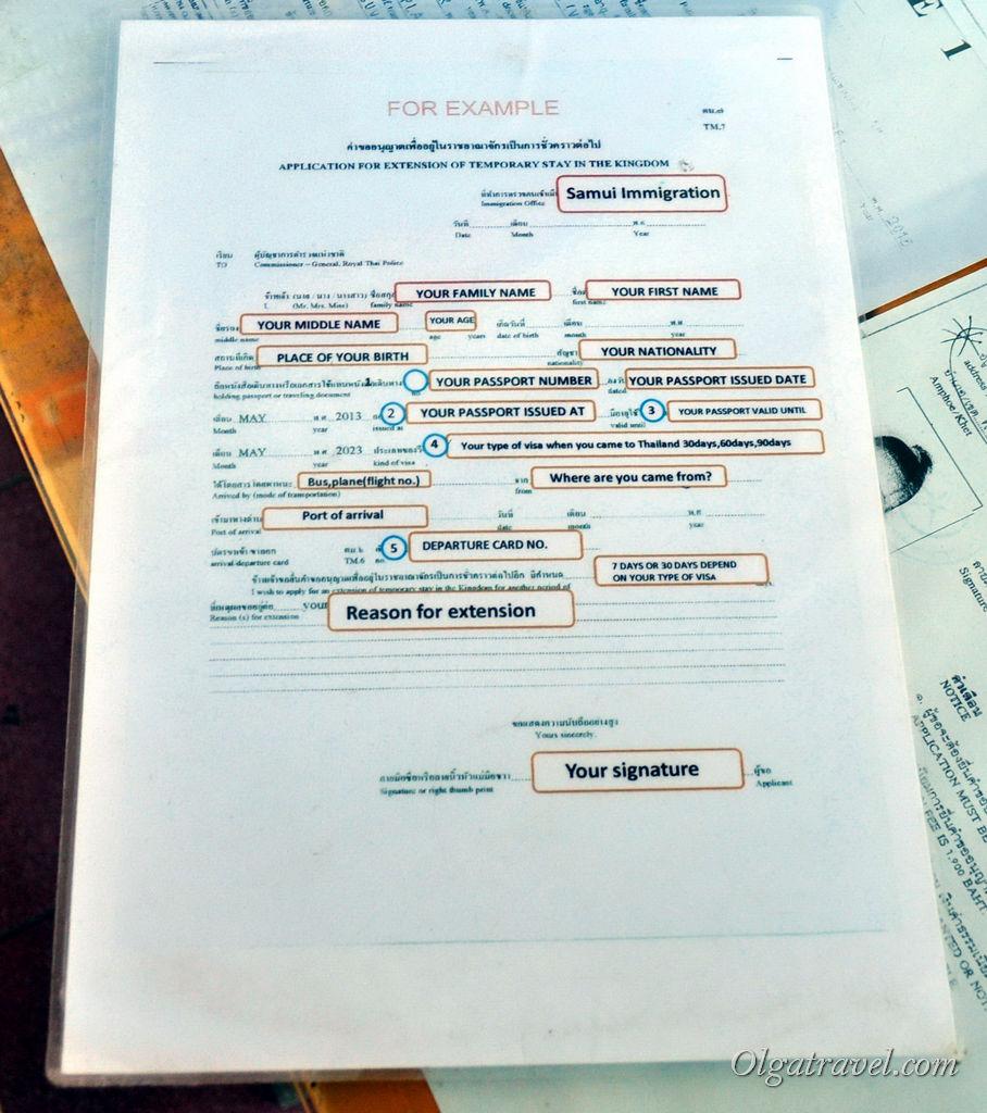 Пример заполнения анкеты на продление визы