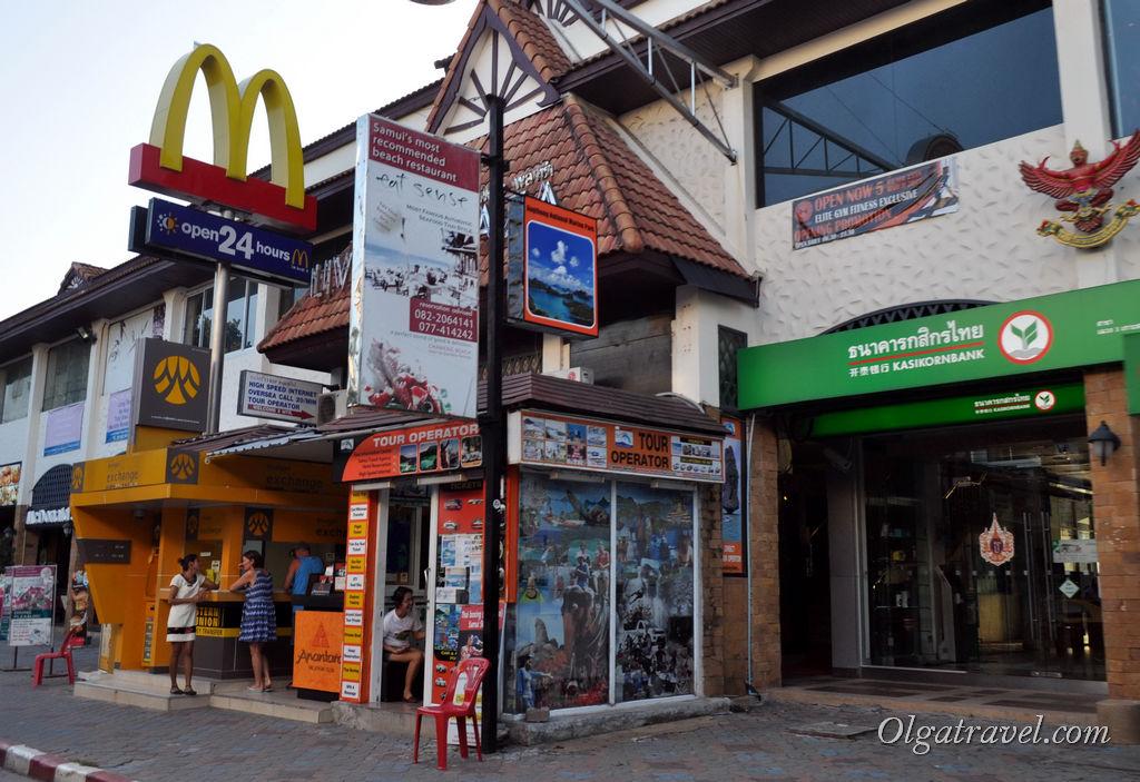 Макдональдс на самуи