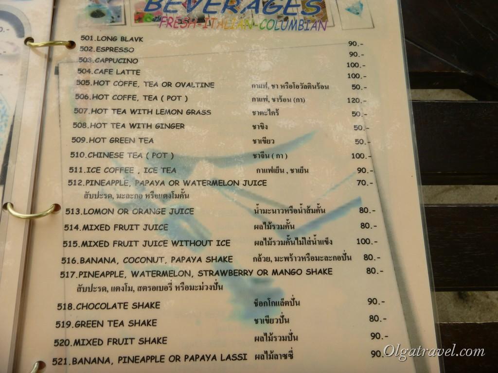 Кофе и соки, фруктовые шейки по 80 бат (не дешево:(, но очень вкусные!)