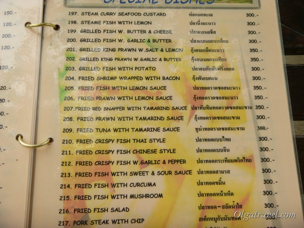 Dreamland Resort menu