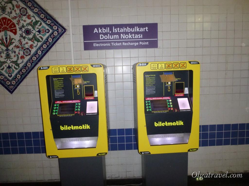 Автоматы по продаже Истамбул карт в аэропорту