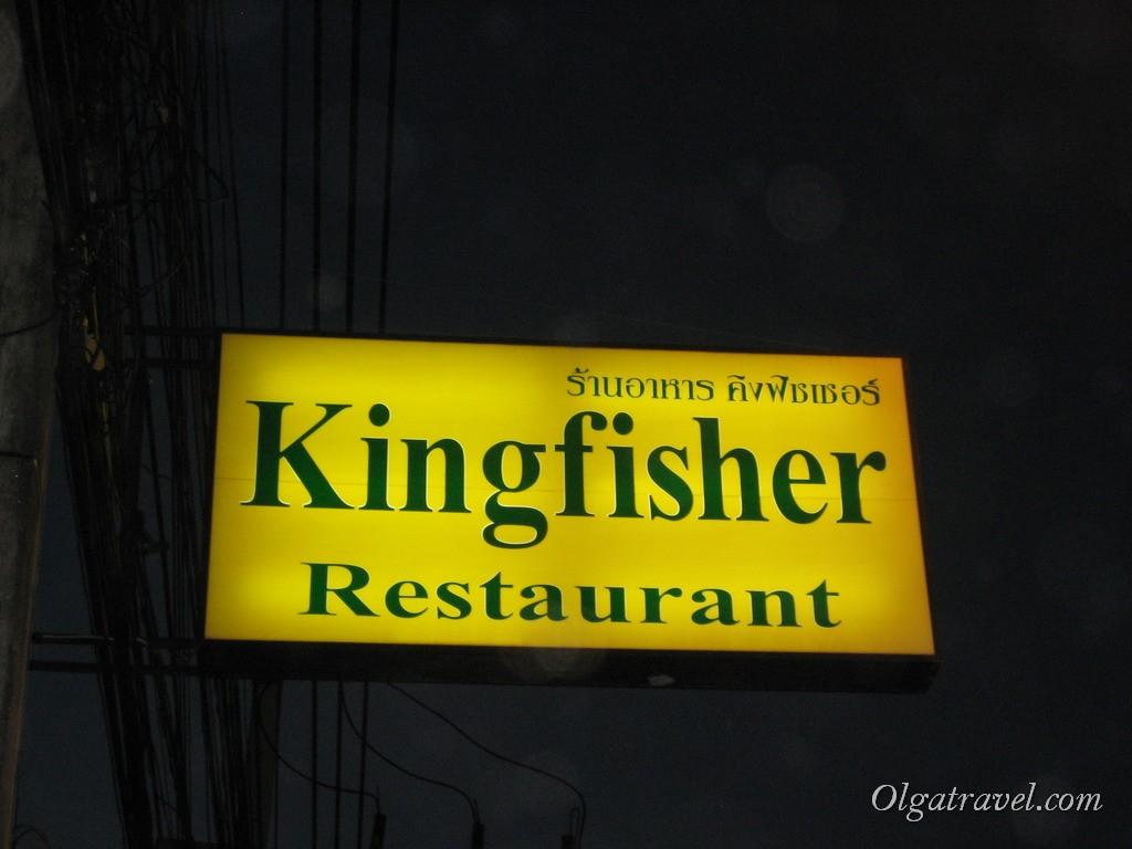 Ресторан Кингфишер на пляже Бопут, Самуи