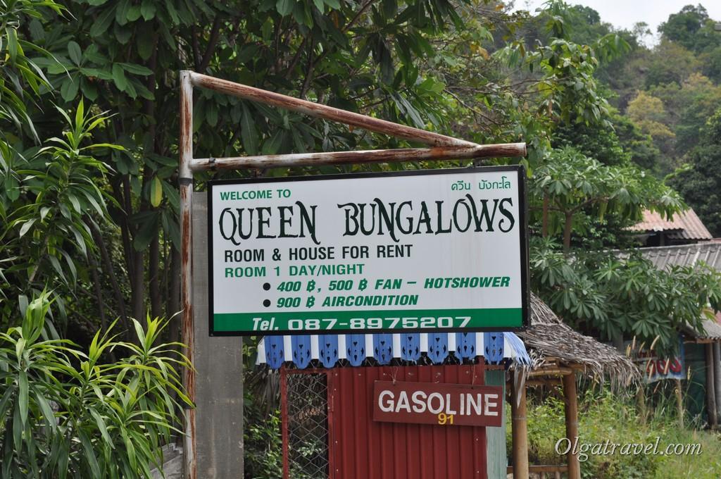 и еще контакты дома в аренду на Пангане