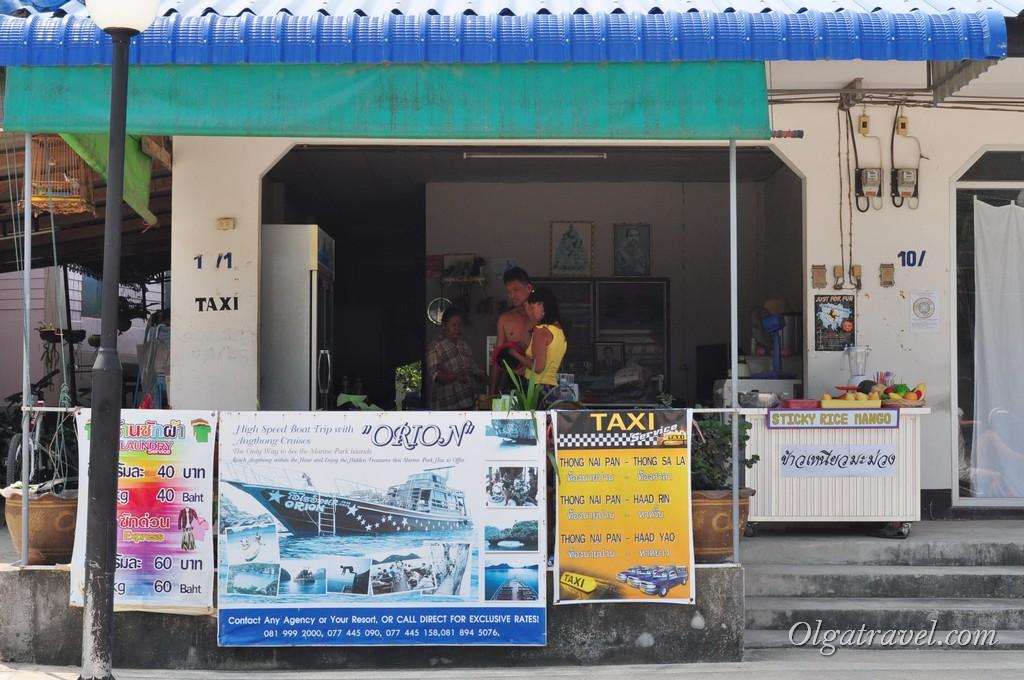 такси пляж Тонг Най Пай Яй