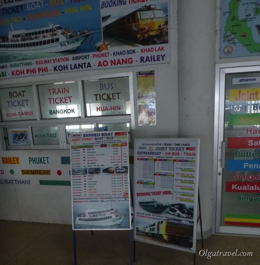 На причале можно купить комплексный билет лодка + автобус или поезд на разные направления