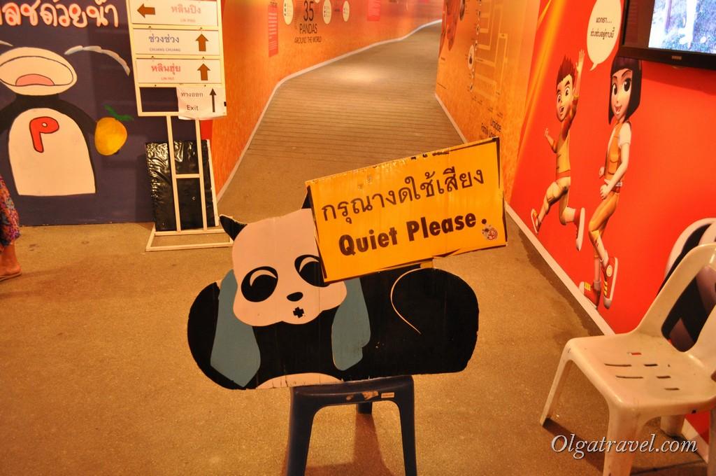 Соблюдайте тишину - все панды спят!!!