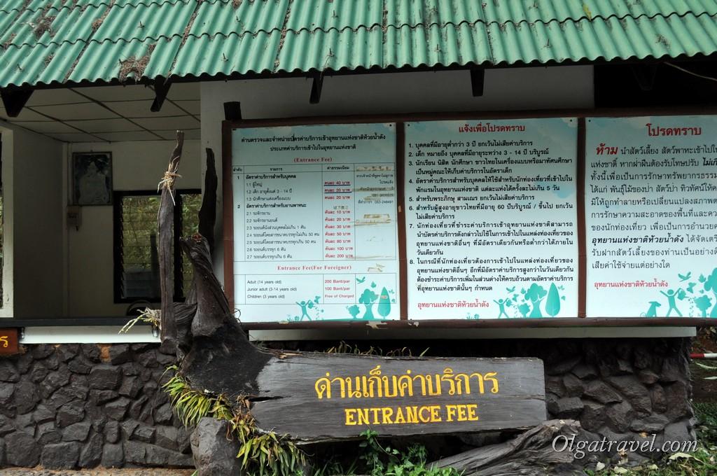 Цены на вход на источники и много какой-то информации на тайском