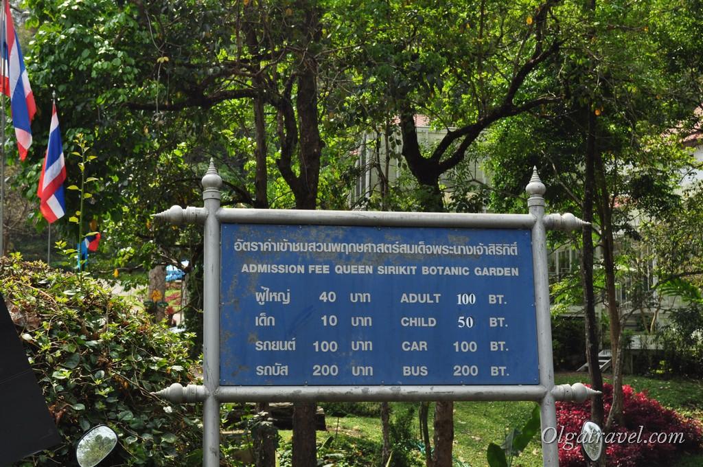 Queen Sirikit Botanic garden 4