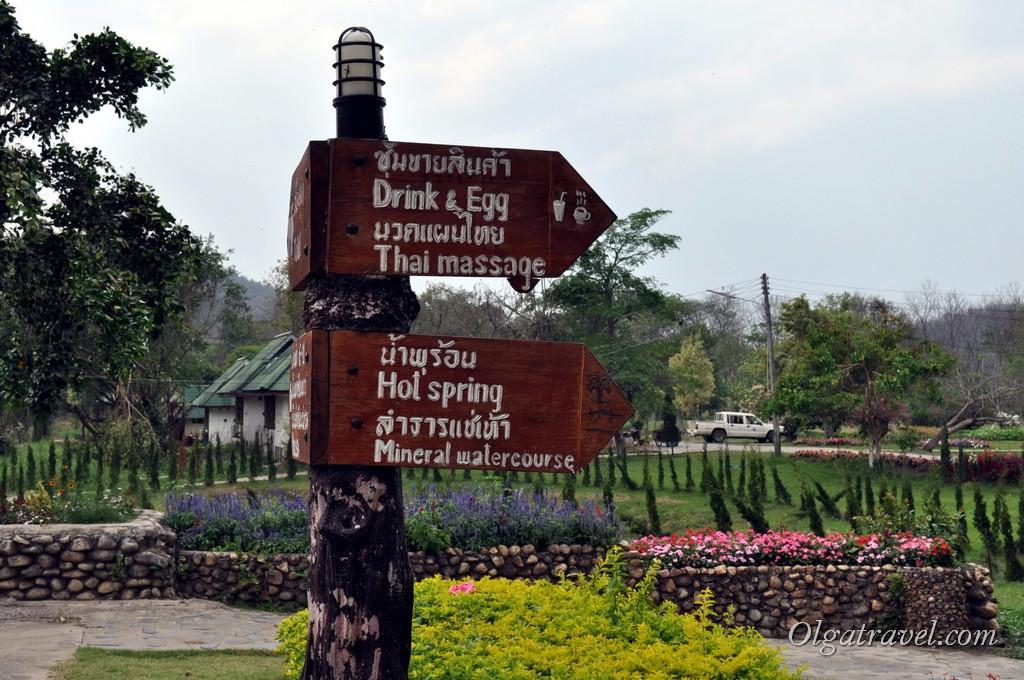 San_Kamphaeng_Hot_Sptings_14