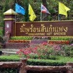 Горячие источники San Kamphaeng Hot Springs и лучший массаж возле Чианг Мая
