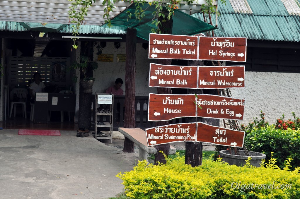 San_Kamphaeng_Hot_Sptings_9