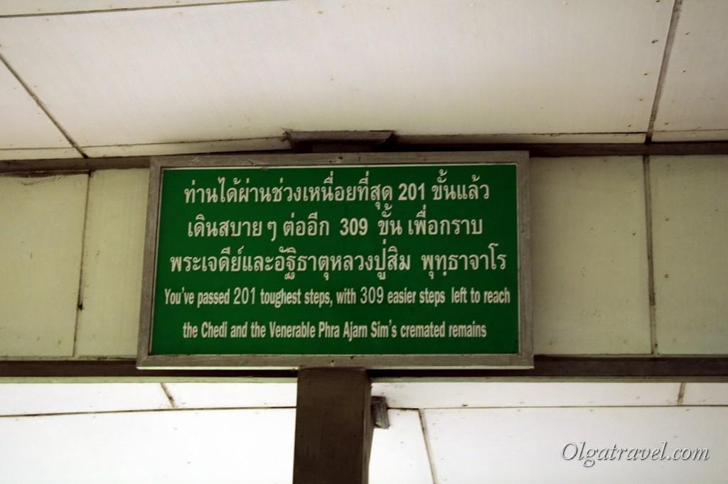 Wat_Tham_Pha_Plong_3