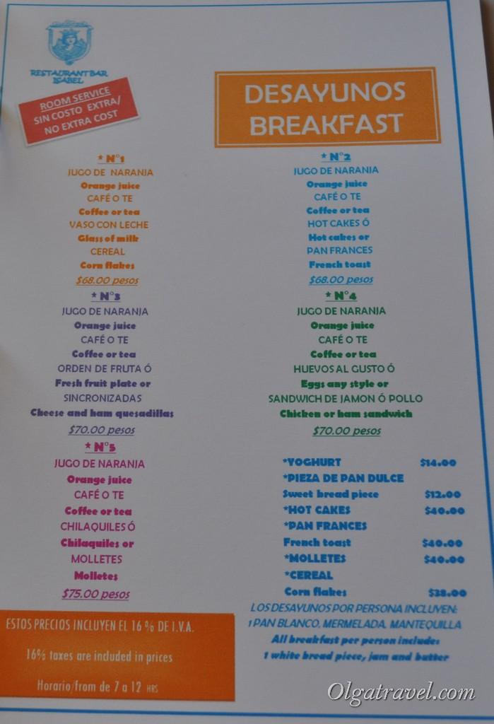 Комплексные завтраки 68 - 75 песо