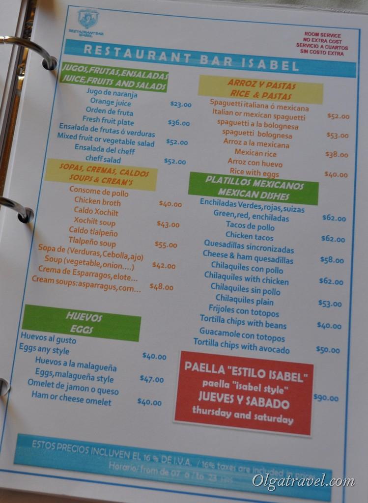 Мексиканские блюда 40-62 песо
