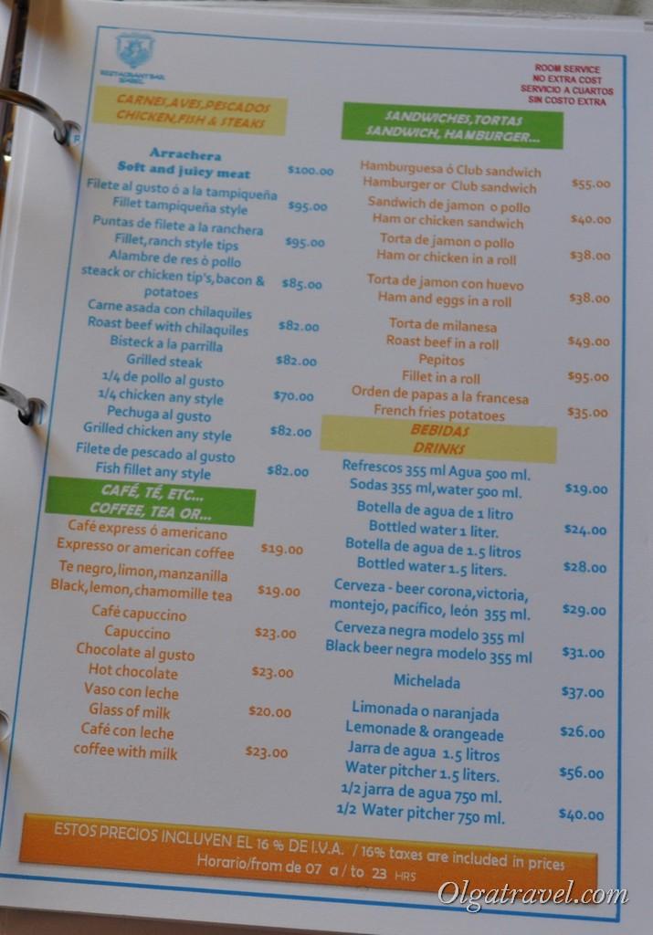 Вторые мясные блюда 70-100 песо