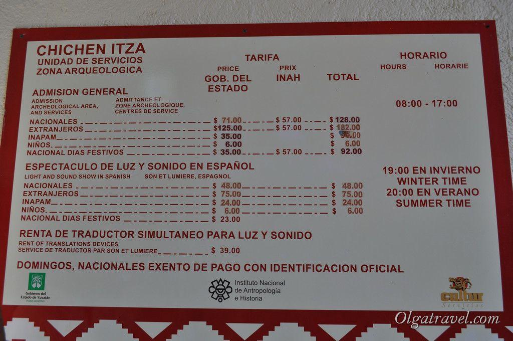Стоимость посещения комплекса Чичен-Ица и время работы