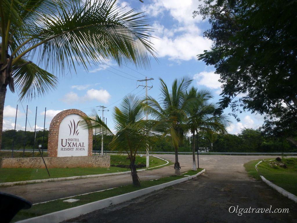 Въезд в отель Uxmal Resort Maya