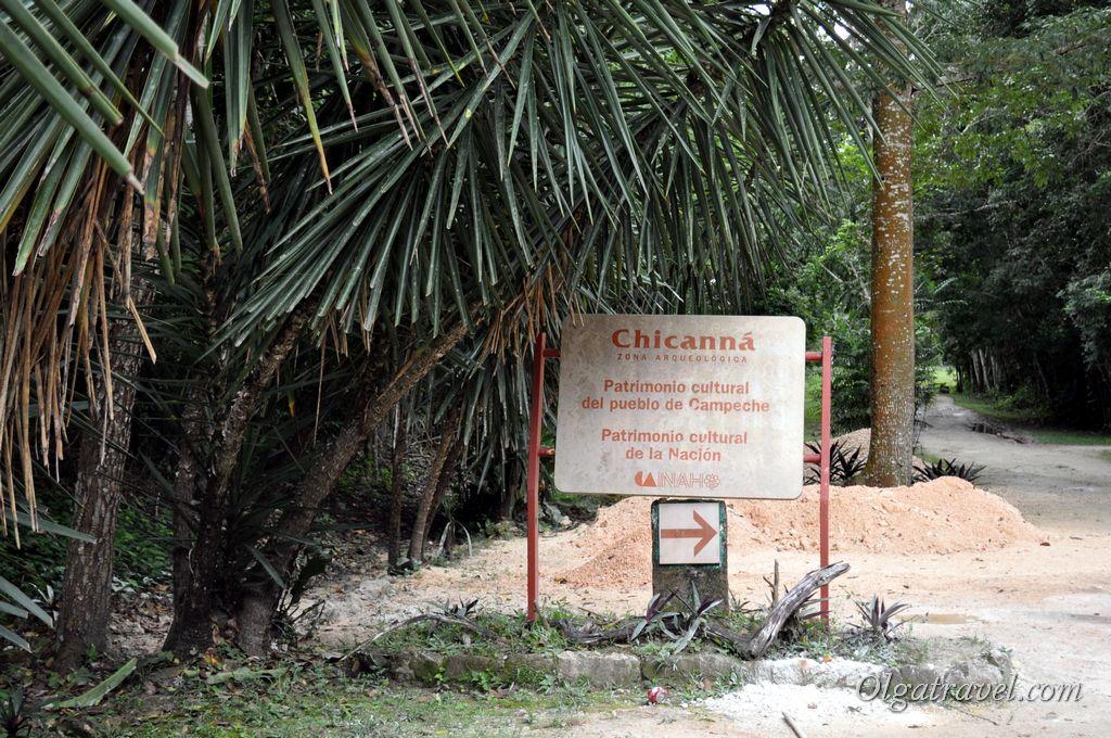 Чиканна, штат Кампече, полуостров Юкатан
