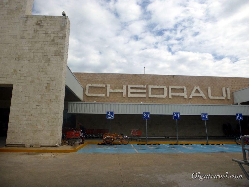 Супермаркет Chedraui в Тулуме