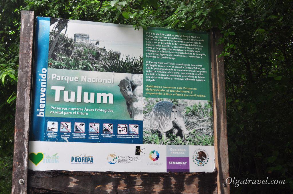Тулум