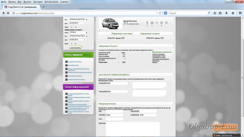 Antalya_cizgi_car_rental_5