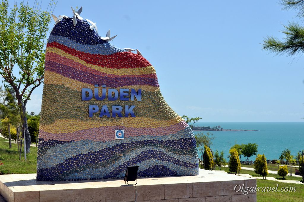 парк Дюден