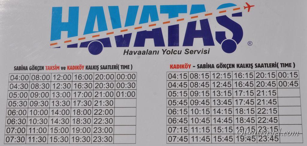 автобусы Хаваташ