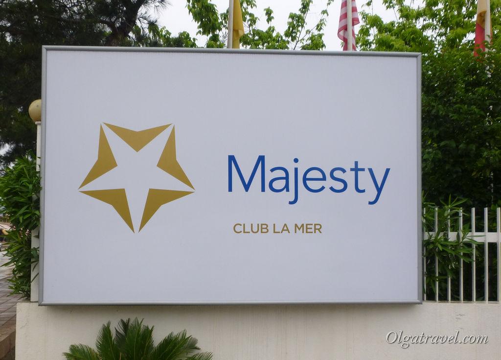 Majesty_Club_La_Mer_hotel_Kemer_59-11