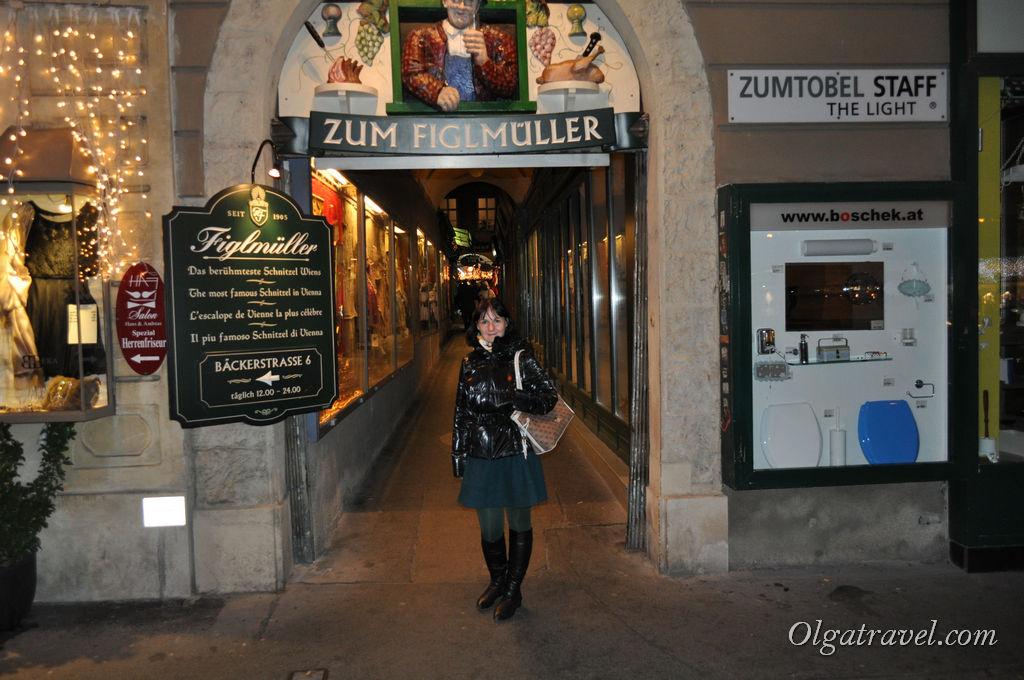 Ресторан Фигльмюллер