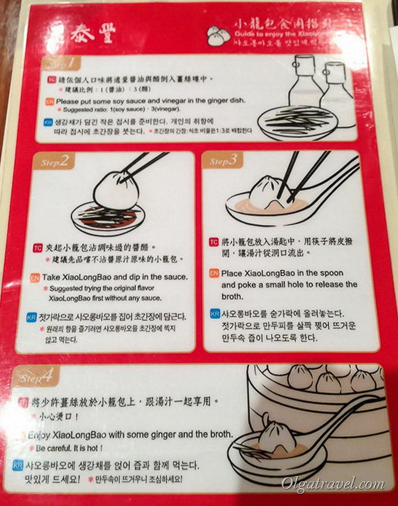 Инструкция по поеданию пельменей :)