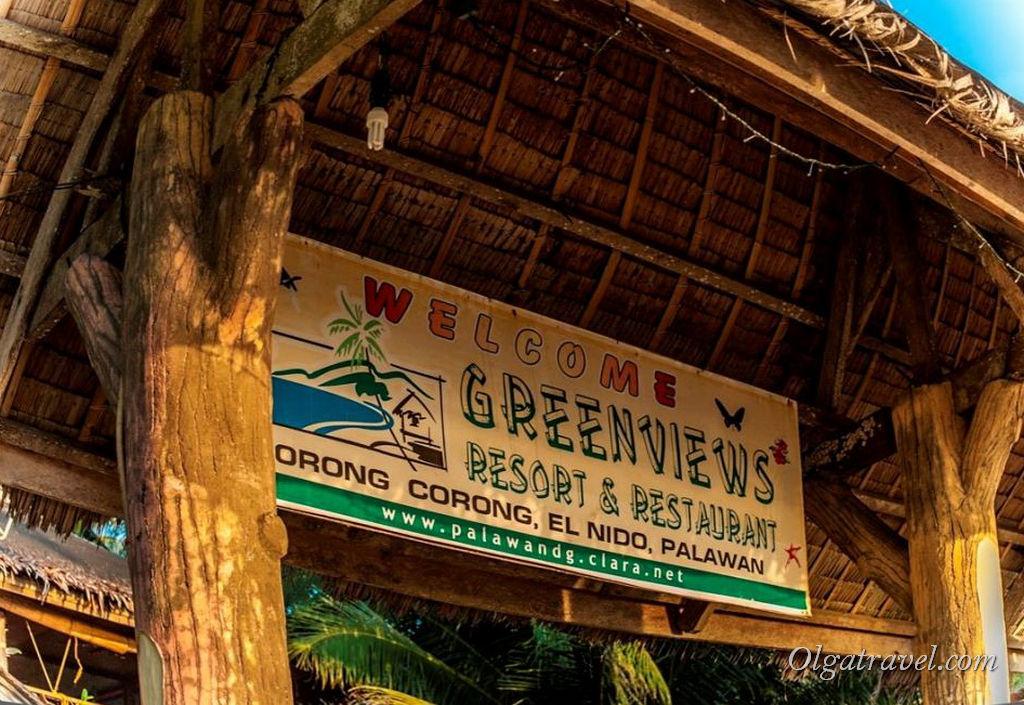 Отель Greenviews Resort на пляже Corong-Corong. На вывеске указан сайт отеля