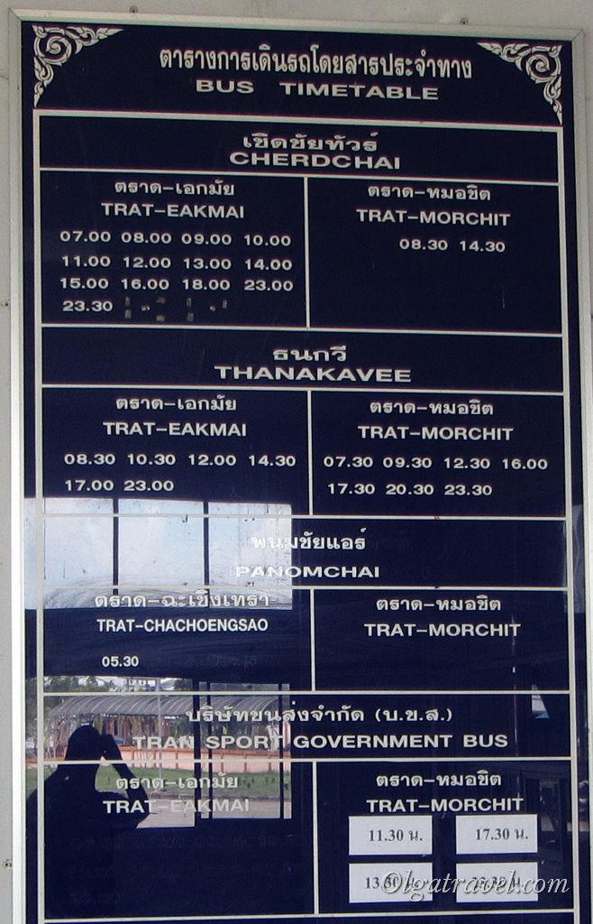 автобус Трат Бангкок