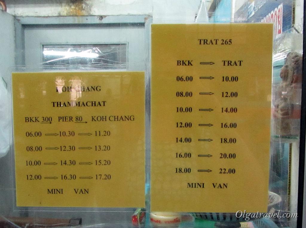 Расписание минибасов (минивенов) в Трат и на Ко Чанг