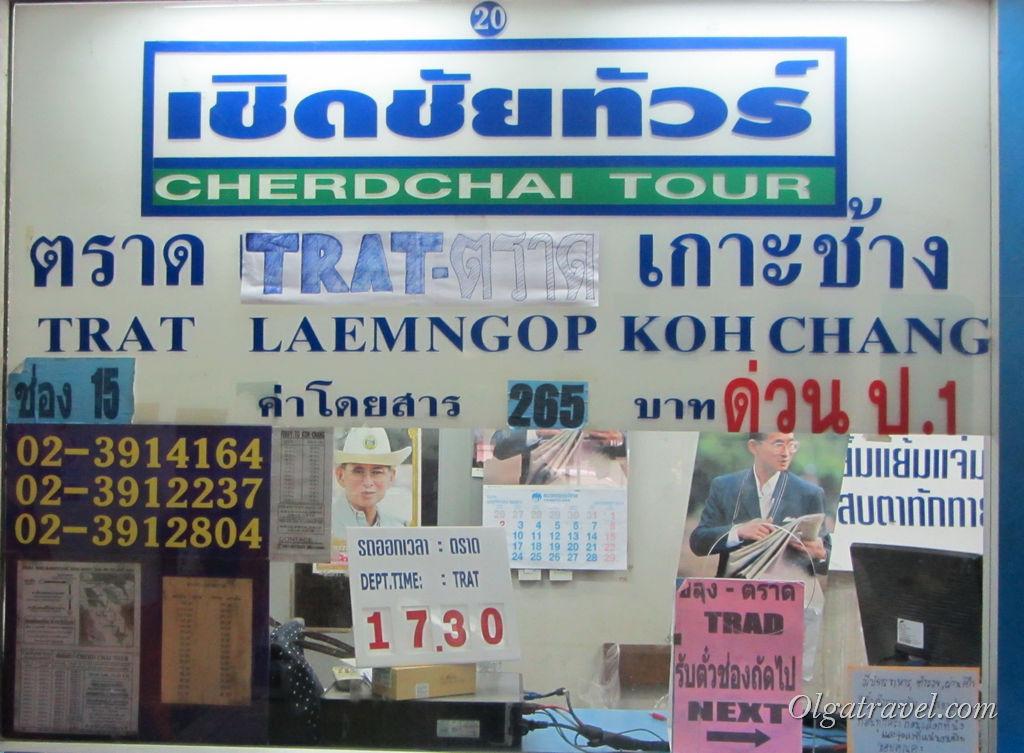 Cherdchai Tour Бангкок Трат