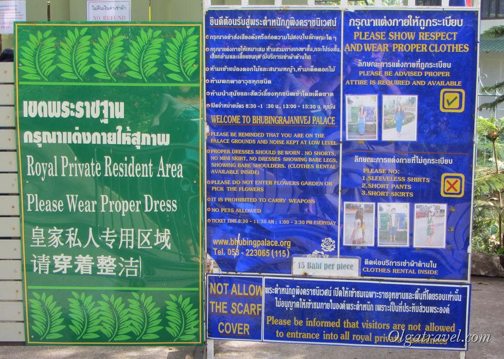 резиденция короля Таиланда