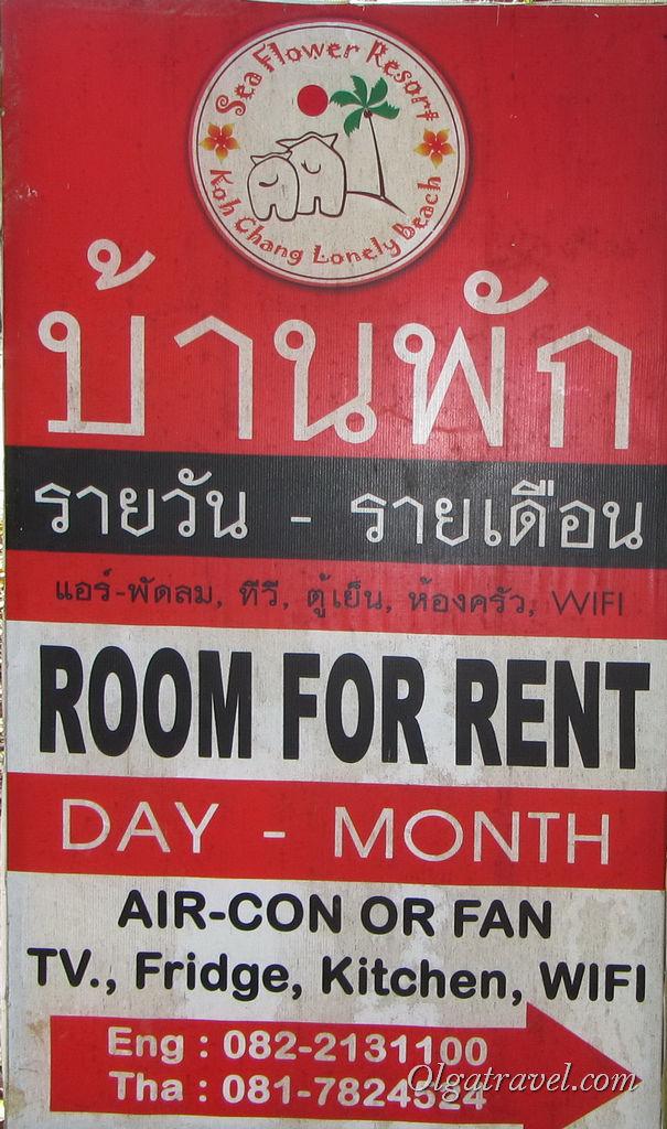 Ко Чанг жилье на месяц