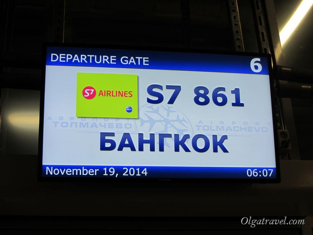 Novosibirsk_aeroport_5