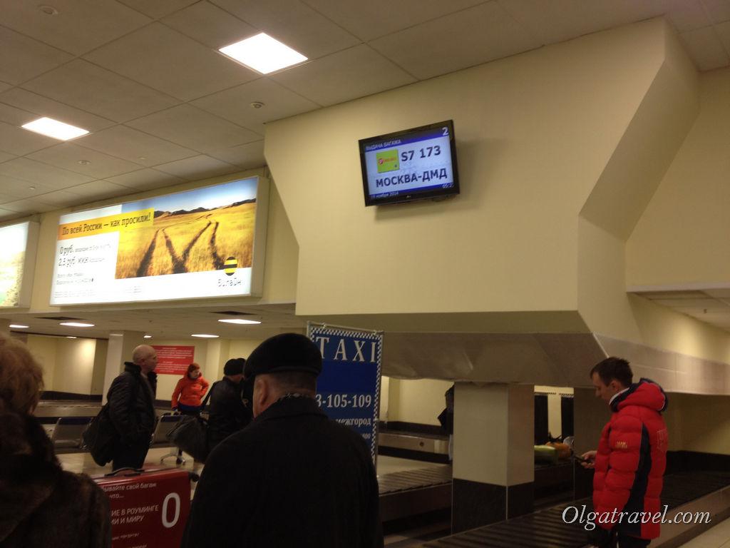 транзит через Новосибирск