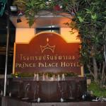 Отель Prince Palace в Бангкоке. Наш отзыв. Фото. Видео
