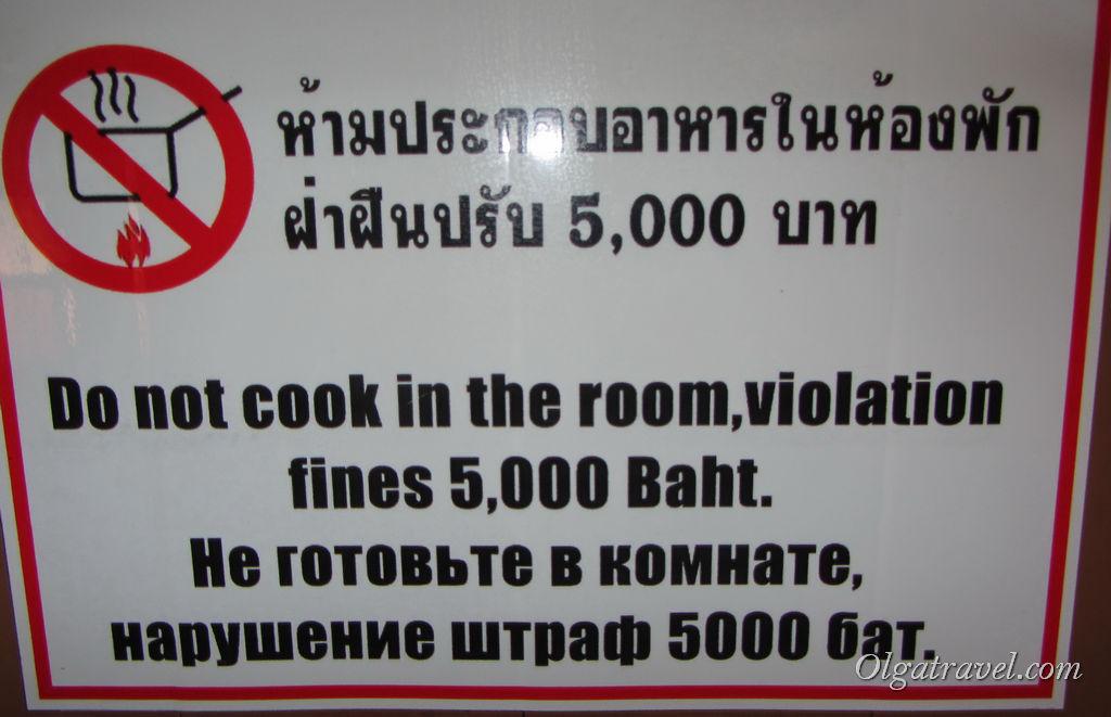 Отельные правила