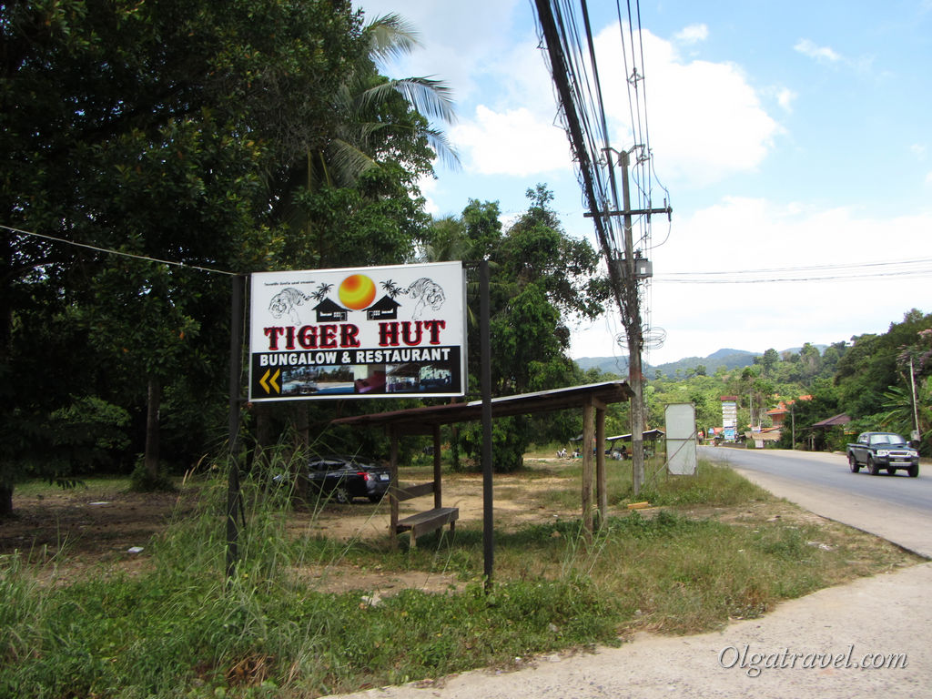 Tiger Hut ко чанг