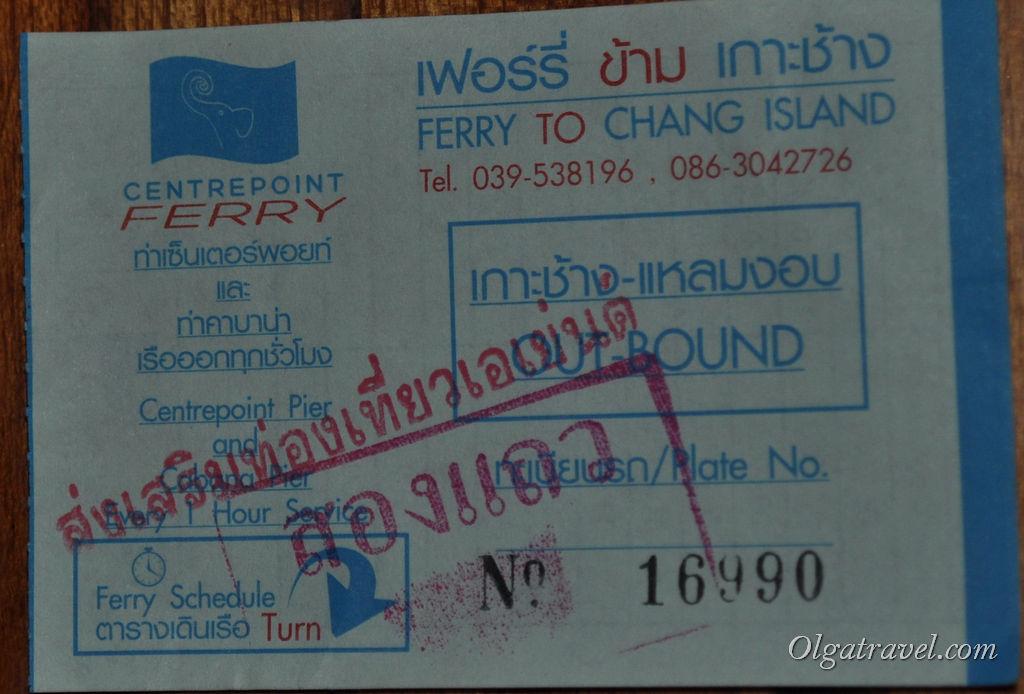 Билет на паром на остров за 80 бат в одну сторону