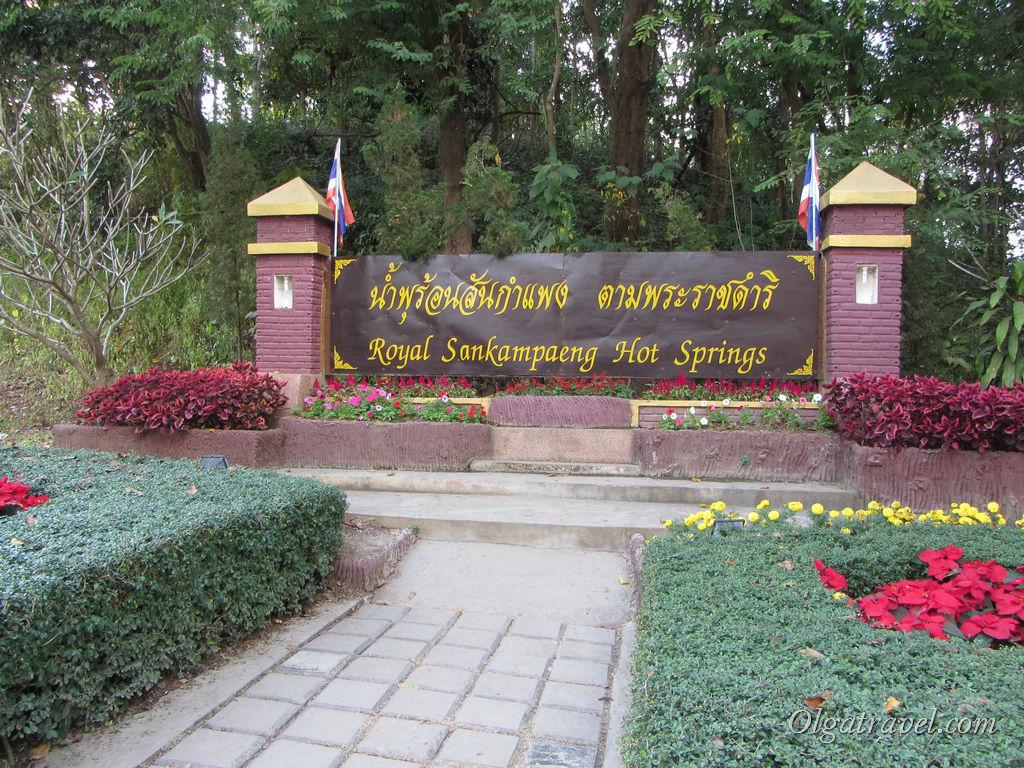 Поменяли табличку при входе на горячие источники: 2 года назад здесь было написано: San Kamphaeng Hot Springs, а сейчас Royal San Kampaeng Hot Springs