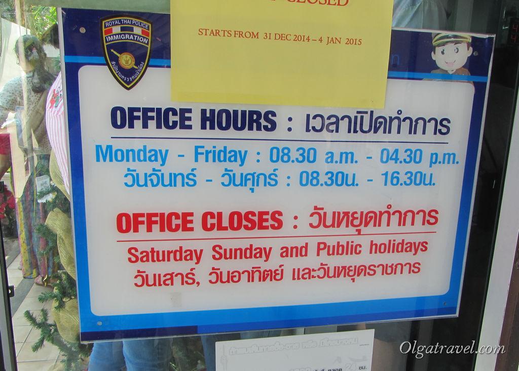 Расписание работы иммиграйшен офиса в Чианг Мае