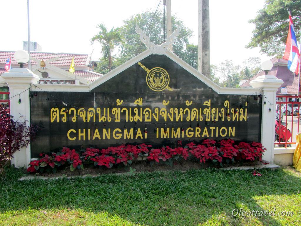 Чианг Май иммиграционный офис