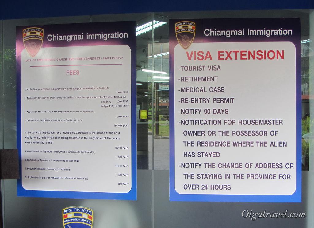 иммиграционный офис Променада