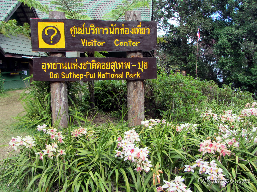 Национальный парк Doi Suthep - Pui