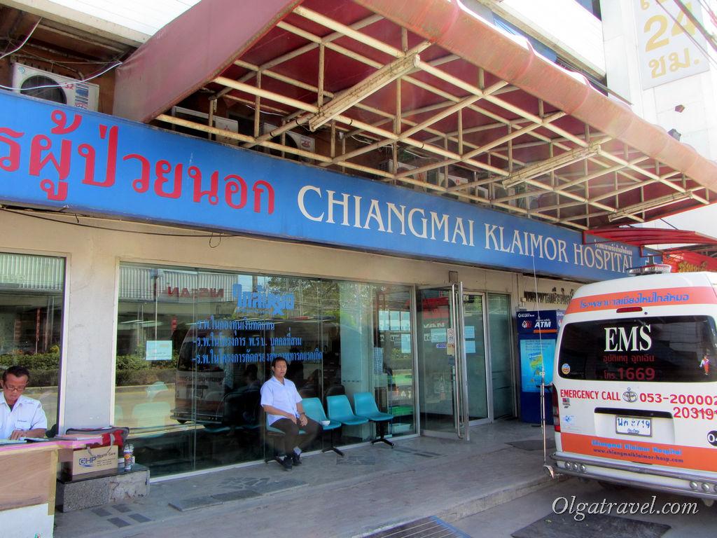 Klaimor Hospital